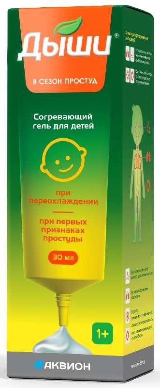 Дыши гель детский согревающий 30мл, фото №1
