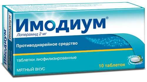 Имодиум 2мг n10 таб. лиофилизированные, фото №1