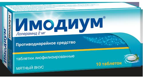 Имодиум 2мг n10 таб. лиофилизированные  zydis, фото №1