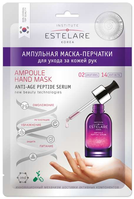 Эстелар маска -перчатки для рук ампульная, фото №1