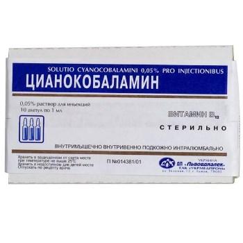 Цианокобаламин 500мкг 1мл 10 шт. раствор для инъекций, фото №1