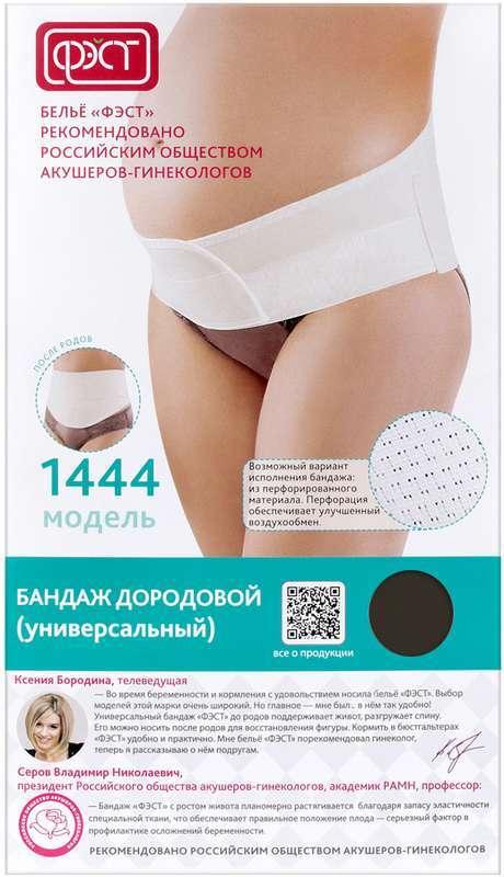Фэст бандаж 1444 до/послеродовой размер 116-120 черный, фото №1