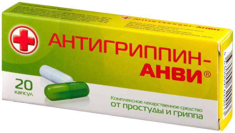АНТИГРИППИН-АНВИ 20 шт. капсулы  Сотекс
