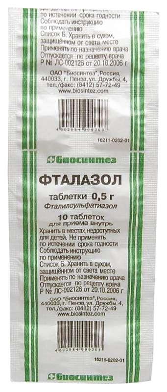 ФТАЛАЗОЛ таблетки 500 мг 10 шт.