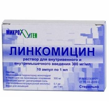 ЛИНКОМИЦИНА ГИДРОХЛОРИД 30% 1мл 10 шт. раствор для инъекций