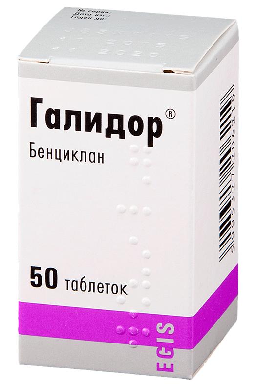 Галидор 100мг 50 шт. таблетки, фото №1