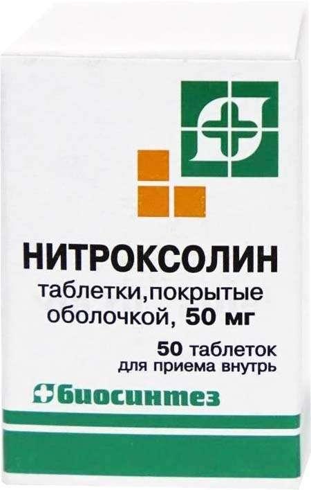 НИТРОКСОЛИН таблетки 50 мг 50 шт.