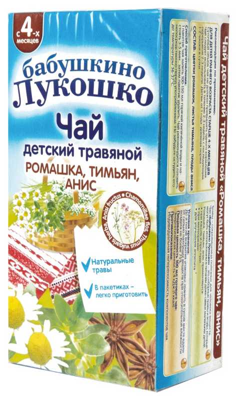 Бабушкино лукошко чай для детей ромашка/тимьян/анис 4+ 20 шт., фото №1