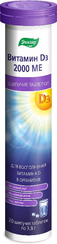 АНТИ-ЭЙДЖ таблетки шипучие Витамин Д3 2000МЕ 3,8г 20 шт.