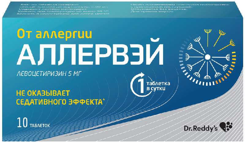 АЛЛЕРВЭЙ таблетки 5 мг 10 шт.