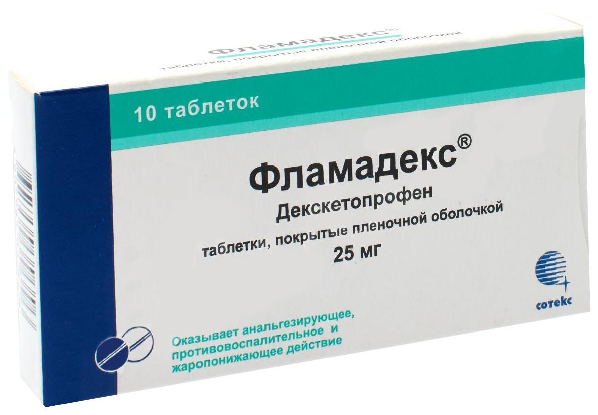 ФЛАМАДЕКС таблетки 25 мг 10 шт.