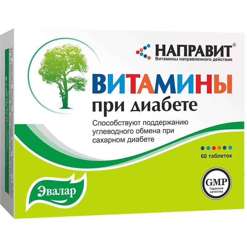 НАПРАВИТ ВИТАМИНЫ ПРИ ДИАБЕТЕ таблетки 500 мг 60 шт.