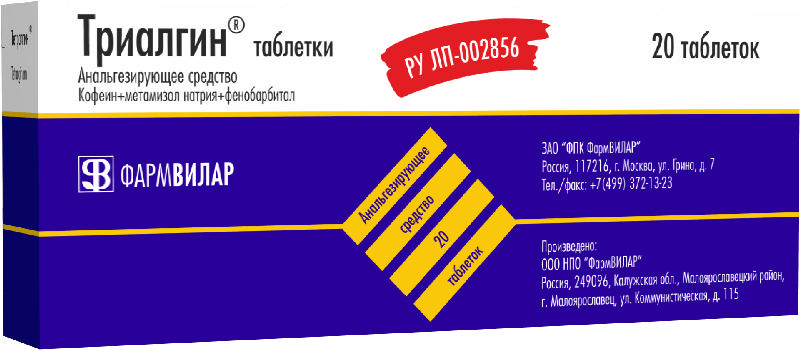 ТРИАЛГИН 20 шт. таблетки