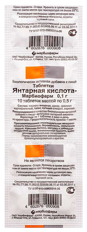 ЯНТАРНАЯ КИСЛОТА таблетки 100 мг 10 шт.