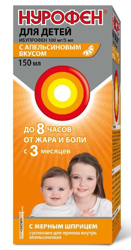 Нурофен для детей 100мг/5мл 150мл суспензия для приема внутрь (апельсиновая), фото №1