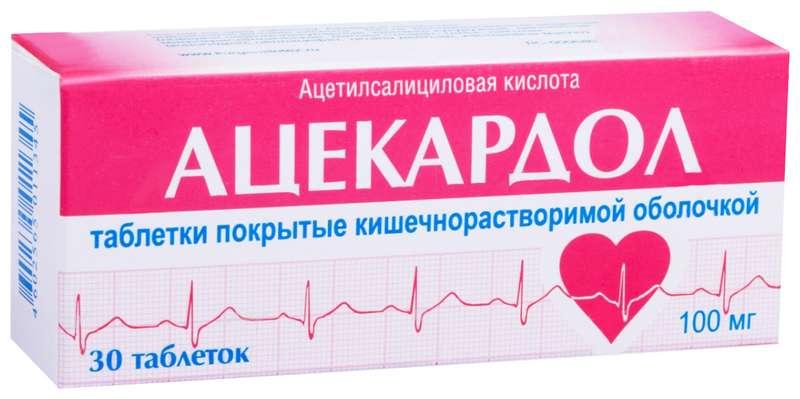АЦЕКАРДОЛ таблетки 100 мг 30 шт.
