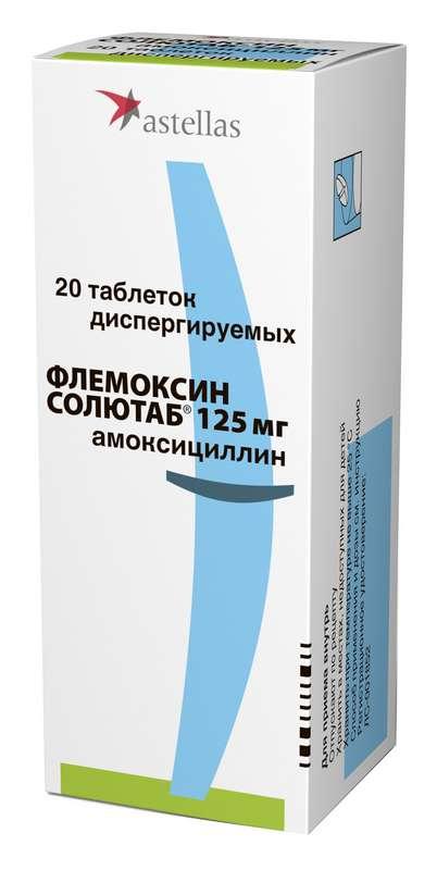 Флемоксин солютаб 125мг 20 шт. таблетки диспергируемые, фото №1