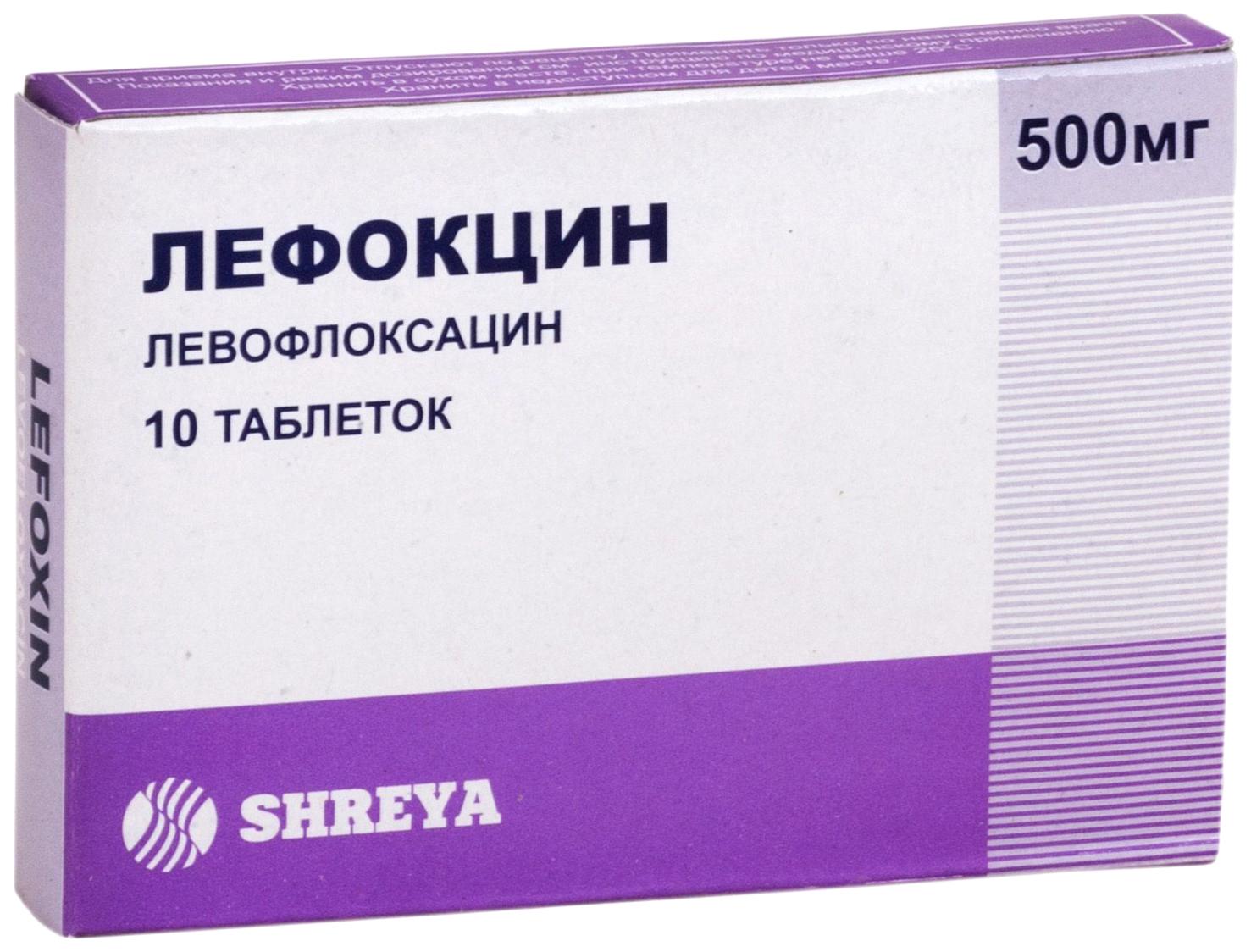 ЛЕФОКЦИН таблетки 500 мг 10 шт.