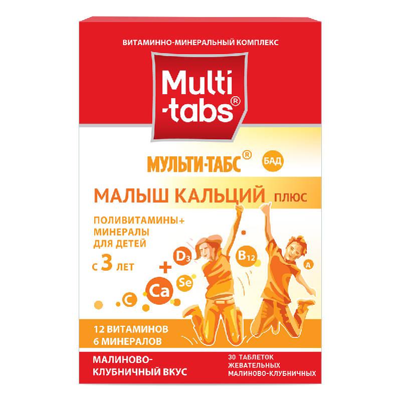 МУЛЬТИ-ТАБС МАЛЫШ КАЛЬЦИЙ+ таблетки жевательные 30 шт.