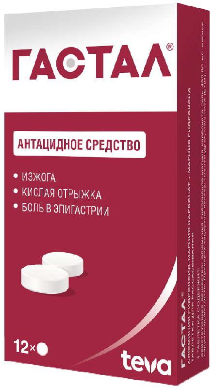 Гастал 12 шт. таблетки для рассасывания, фото №1