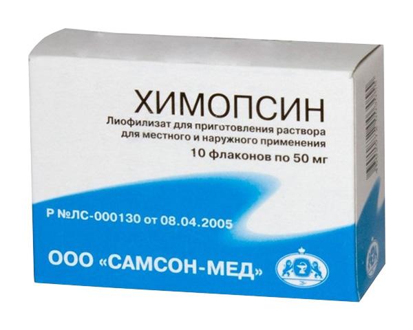 ХИМОПСИН 50мг 10 шт. лиофилизат для приготовления раствора для инъекций и местного применения