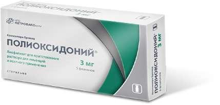 Полиоксидоний 3мг 5 шт. лиофилизат для приготовления раствора для инъекций и местного применения петровакс фарм нпо, фото №1