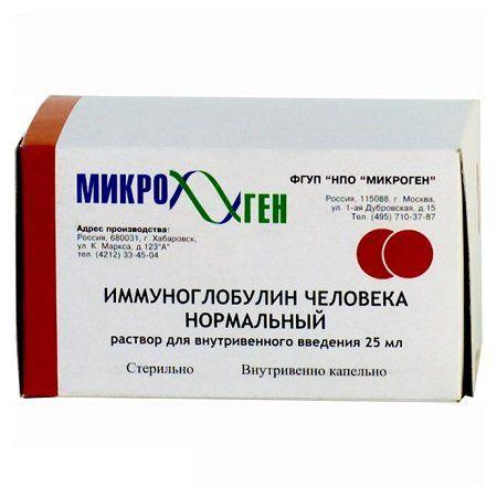 Иммуноглобулин человека нормальный раствор для внутривенного введения 25 мл
