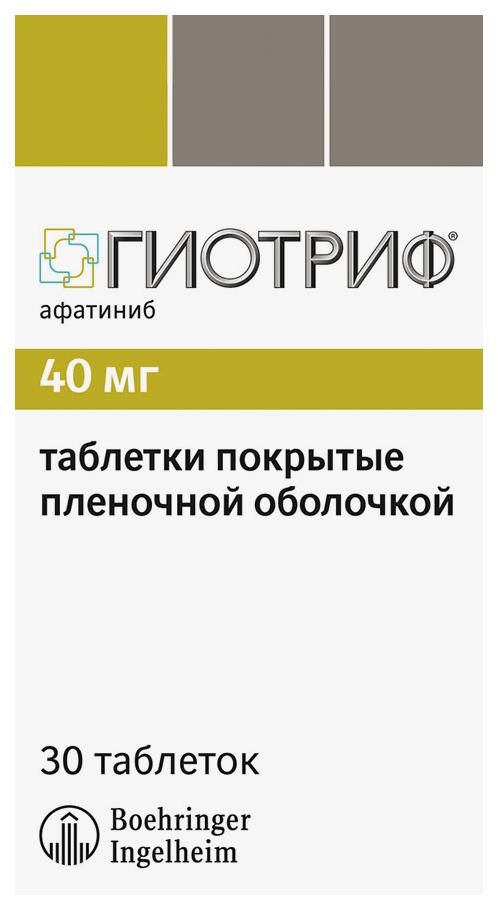 ГИОТРИФ таблетки 40 мг 30 шт.