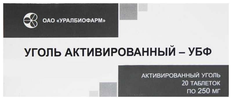 УГОЛЬ АКТИВИРОВАННЫЙ таблетки 250 мг 20 шт..