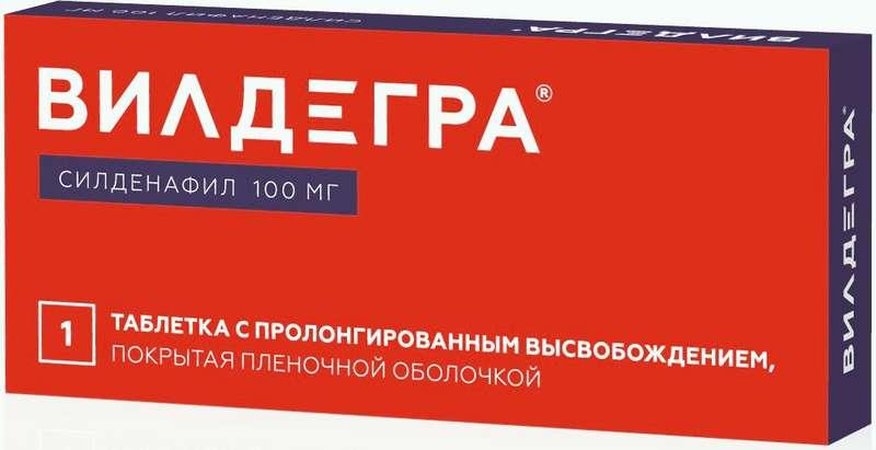 ВИЛДЕГРА таблетки 100 мг 1 шт.