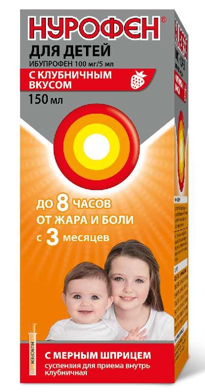 Нурофен для детей 100мг/5мл 150мл суспензия для приема внутрь (клубничная), фото №1