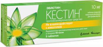 КЕСТИН таблетки 10 мг 5 шт.
