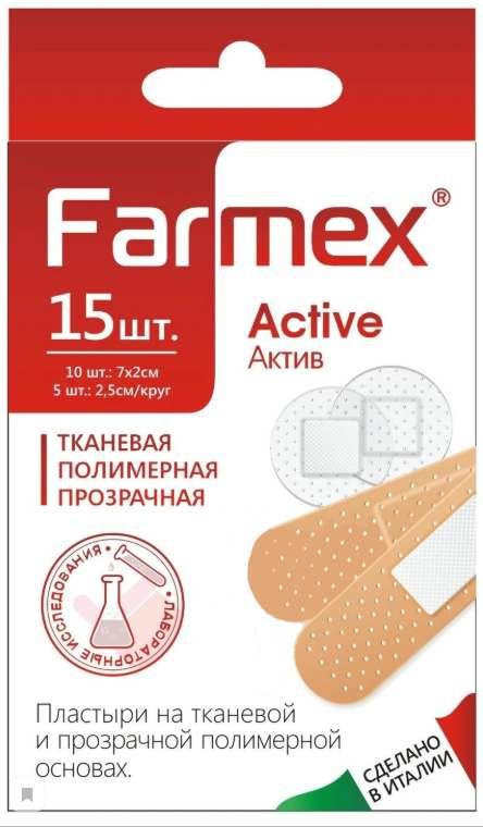 Фармекс пластырь актив 15 шт., фото №1