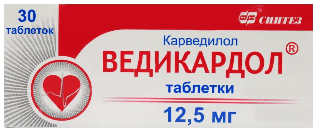 ВЕДИКАРДОЛ таблетки 12.5 мг 30 шт.