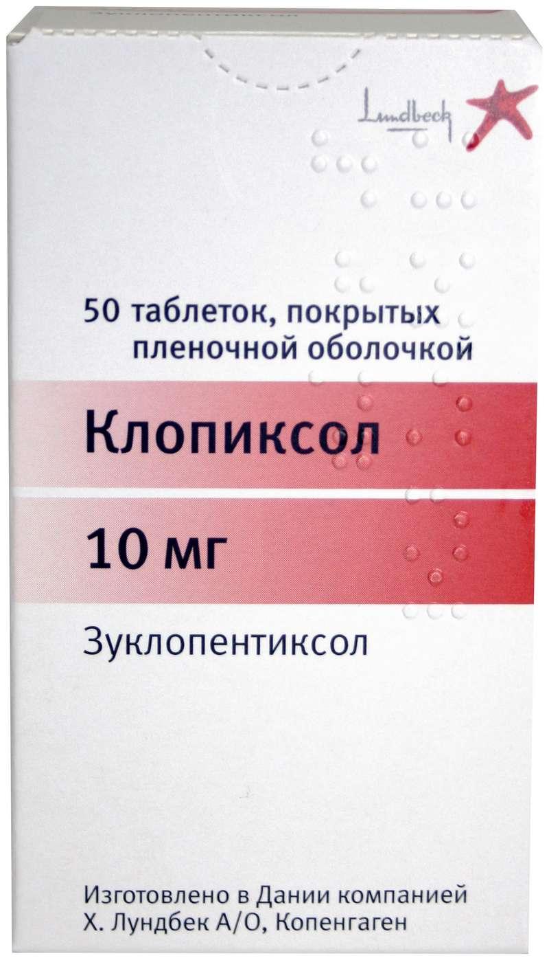 КЛОПИКСОЛ таблетки 10 мг 50 шт.