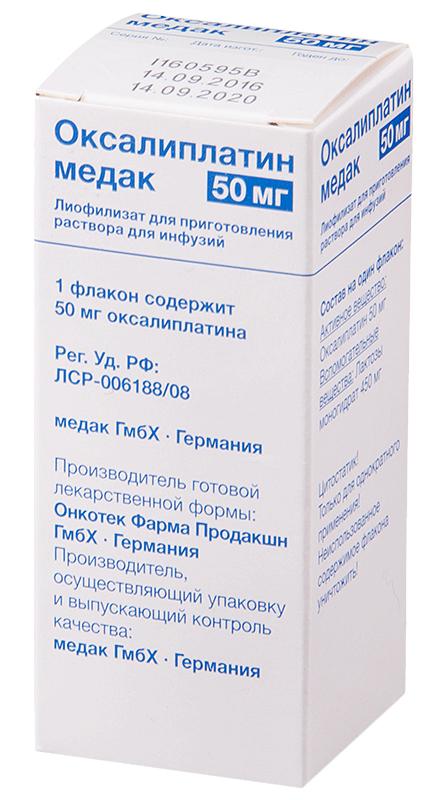 ОКСАЛИПЛАТИН МЕДАК 50мг 1 шт. лиофилизат для приготовления раствора для инфузий