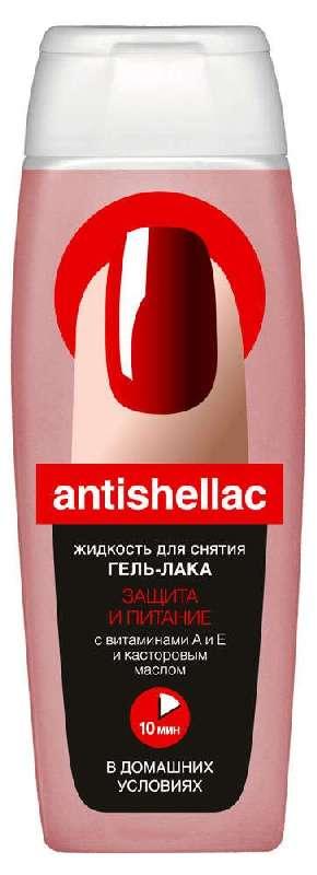 Антишеллак защита и питание средство для снятия гель-лака с витаминами а,е и касторовым маслом 110мл, фото №1