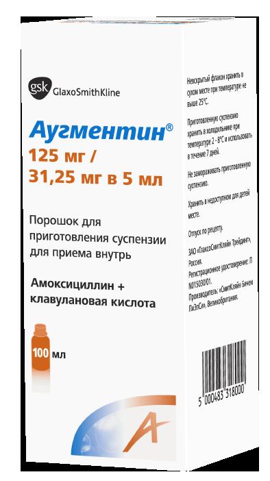 Аугментин 125мг+31,25мг/5мл 11,5г (100мл) порошок для приготовления суспензии для приема внутрь, фото №1