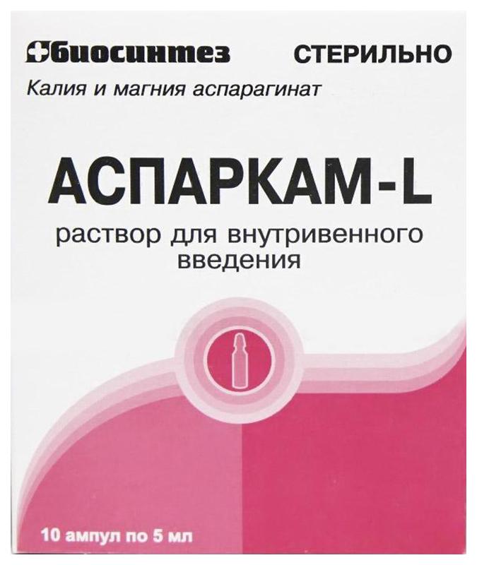 АСПАРКАМ-L 5 мл 10 шт. раствор для внутривенного введения