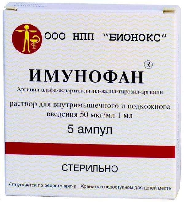 ИМУНОФАН раствор для внутривенного и подкожного введения 45 мкг/мл 5 шт.