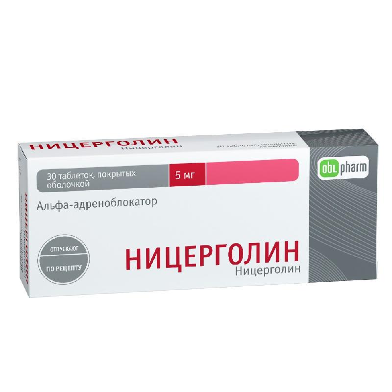 НИЦЕРГОЛИН 5мг 30 шт. таблетки покрытые оболочкой