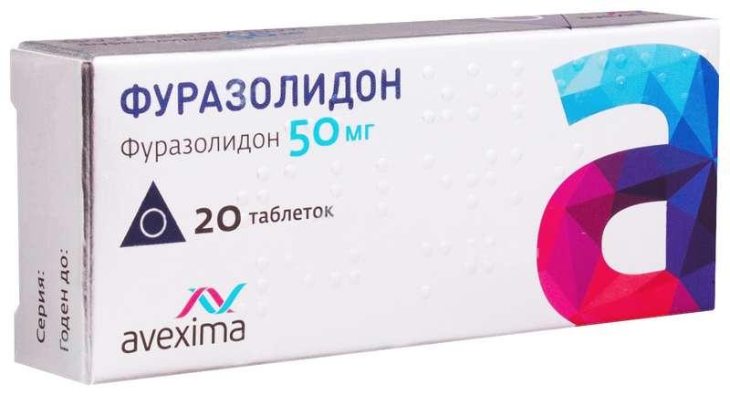 ФУРАЗОЛИДОН таблетки 50 мг 2 шт.