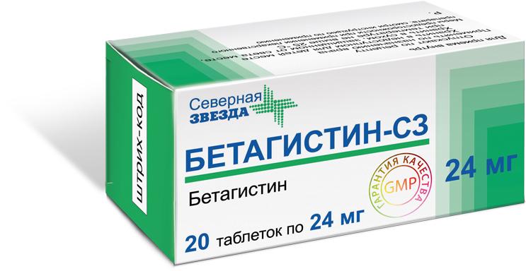 БЕТАГИСТИН-СЗ таблетки 24 мг 30 шт.