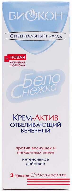 Белоснежная кожа крем-актив вечерний отбеливающий 75мл, фото №1