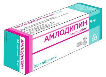 АМЛОДИПИН-БОРИМЕД 5мг 30 шт. таблетки
