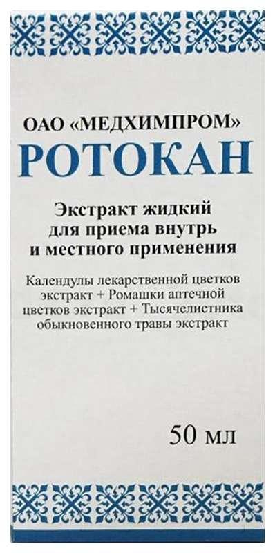Ротокан 50мл экстракт жидкий для приема внутрь и местного применения, фото №1