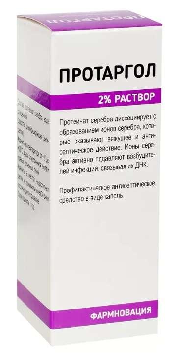 Протаргол 2% средство дезинфицирующее раствор 10мл, фото №1