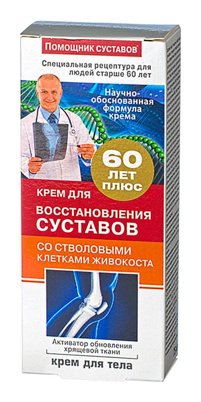60 плюс стволовые клетки живокоста крем для тела восстановление суставов 75мл, фото №1