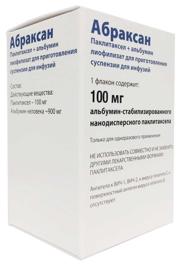 АБРАКСАН лиофилизат для приготовления суспензии для инфузий 100 мг 1 шт.