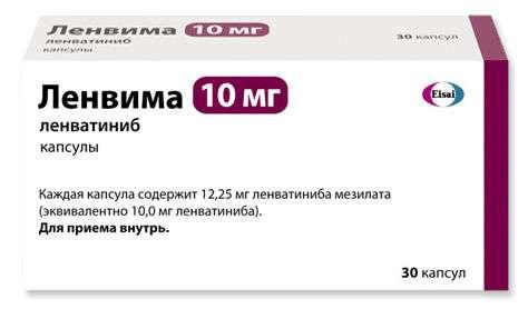 ЛЕНВИМА 10мг 30 шт. капсулы